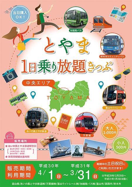 「とやま1日乗り放題きっぷ(中央エリア)」発売