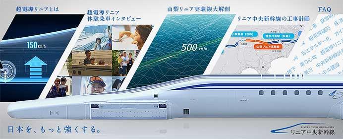 JR東海,「リニア中央新幹線サイト」を開設