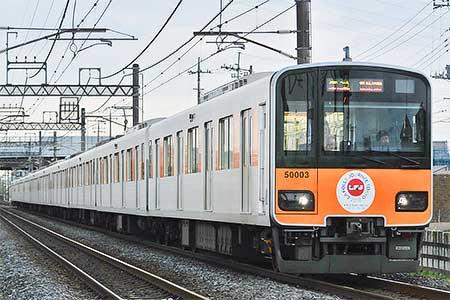 東武50000系に『ラ・フォル・ジュルネ TOKYO 2018』のヘッドマーク