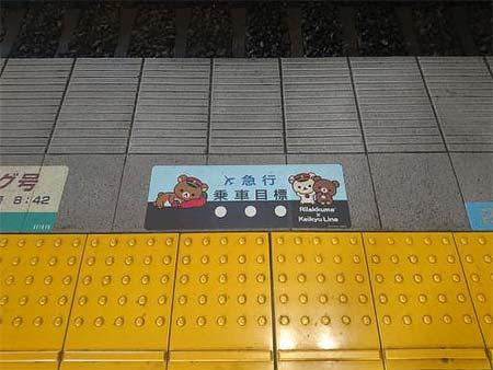 実際の「上がお大岡駅(上大岡駅)乗車目標」
