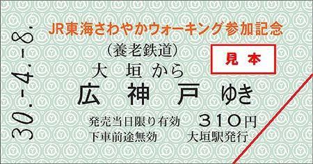 養老鉄道「JR東海さわやかウォーキング」にあわせて記念硬券を発売