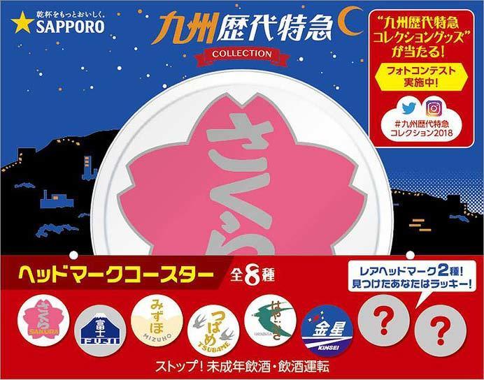 サッポロビール,黒ラベル・麦とホップの「九州歴代特急コレクション」デザイン缶を発売
