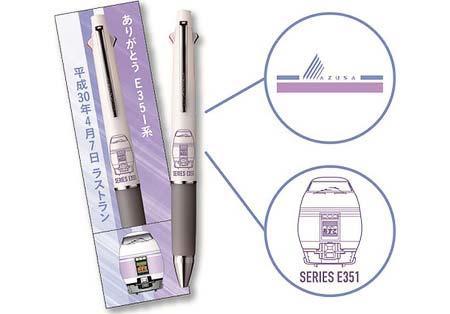 ありがとうE351系 松本~新宿ラストランの旅記念多機能ペン