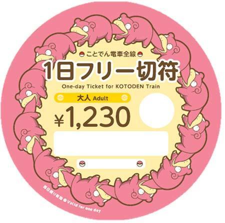 ことでん「うどん県×ヤドン 1日フリーきっぷ」発売