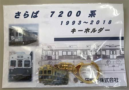上田電鉄「さらば7200系キーホルダー」発売
