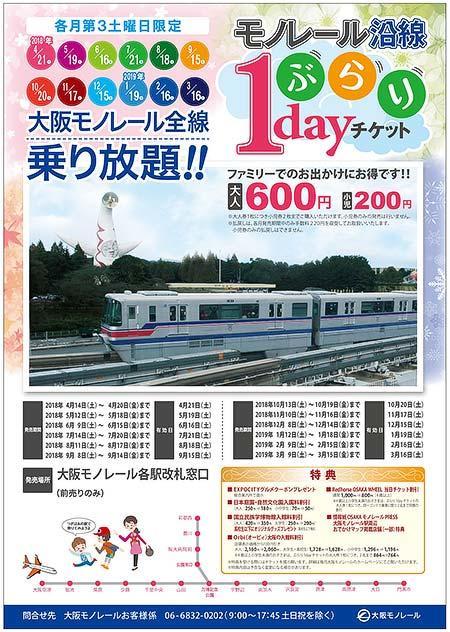 大阪モノレール「モノレール沿線ぶらり1dayチケット(2018年度版)」発売
