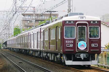 阪急神戸線で「5000系車両誕生50周年記念列車」運転