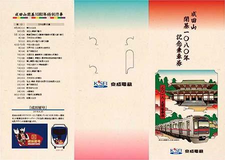 成田山開基1080年記念乗車券