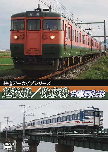 アネック,「越後線・弥彦線の車両たち」を4月21日に発売