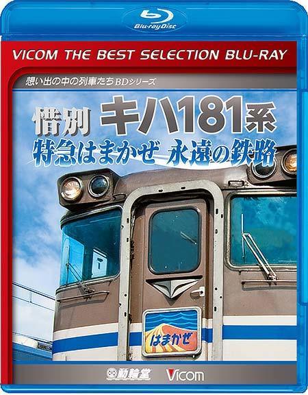 ビコムベストセレクションBDシリーズ 惜別 キハ181系 特急はまかぜ永遠の鉄路