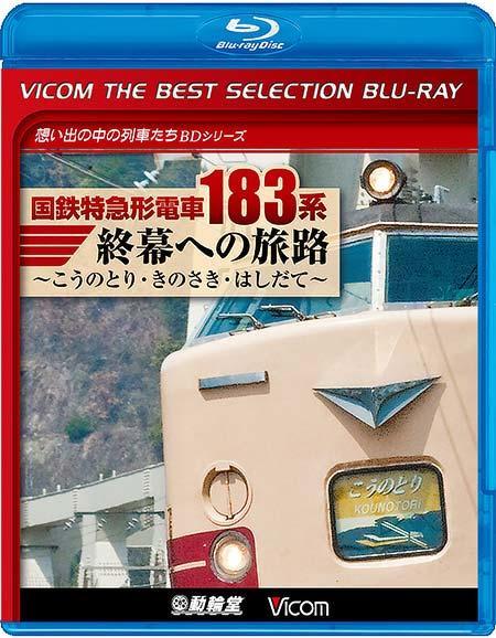 ビコムベストセレクションBDシリーズ 国鉄特急形183系 終幕への旅路~こうのとり・きのさき・はしだて~