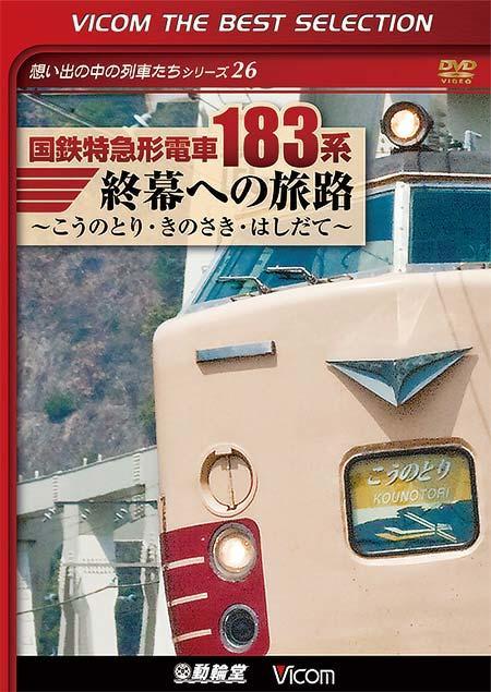 ビコムベストセレクション 国鉄特急形183系 終幕への旅路~こうのとり・きのさき・はしだて~