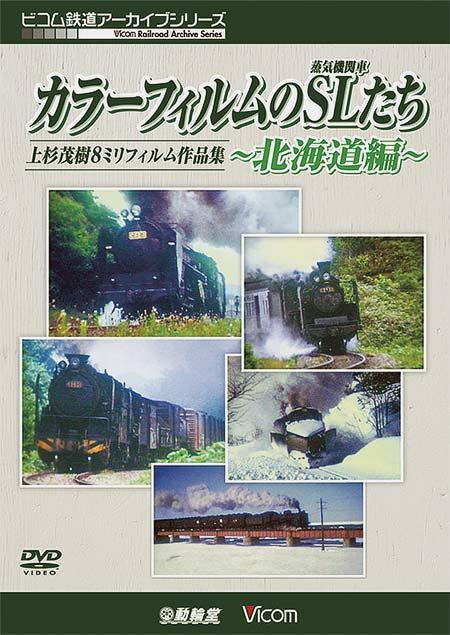 ビコム,「カラーフィルムのSL(蒸気機関車)たち〜北海道編〜」を4月21日に発売