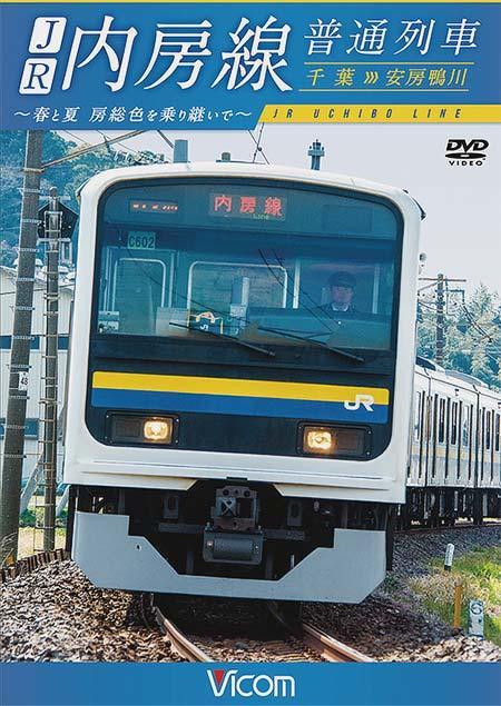 ビコム ワイド展望 JR内房線 普通列車 千葉—安房鴨川~春と夏 房総色を乗り継いで~