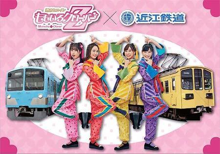 近江鉄道×ももいろクローバーZ,コンサート開催記念グッズなどを発売