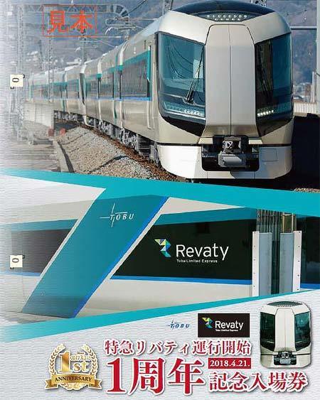 東武「特急リバティ運行開始1周年記念入場券」発売