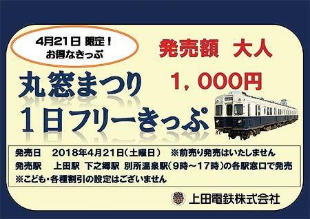 上田電鉄「丸窓まつり1日フリーきっぷ」発売