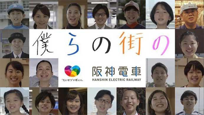 阪神,新作PR動画「ぼくらの街の阪神電車」を公開