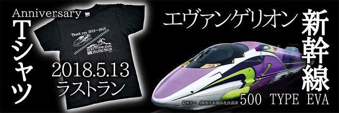 「エヴァンゲリオン新幹線 500 TYPE EVA Tシャツ」発売