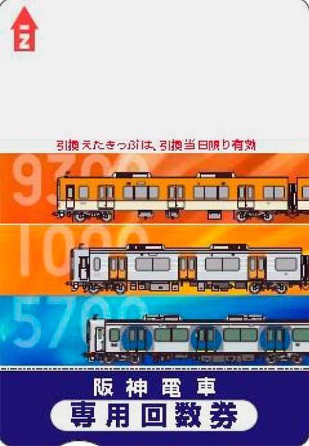 阪神,回数券カードから引き換えた回数乗車券の有効期限を変更