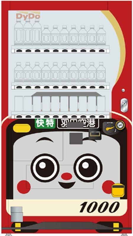 観音崎京急ホテルに,京急のマスコットキャラクター「けいきゅん」のラッピング自販機登場