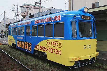 阪堺電軌モ503の「ワンマンカー」プレートが撤去される