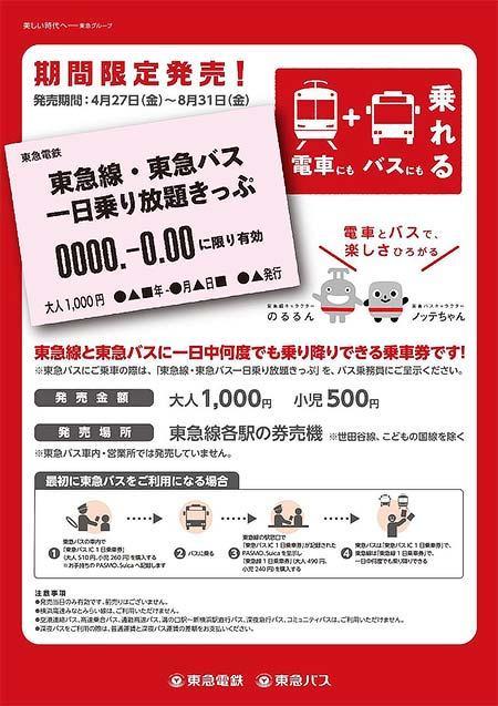 東急「東急線・東急バス 一日乗り放題きっぷ」期間限定発売