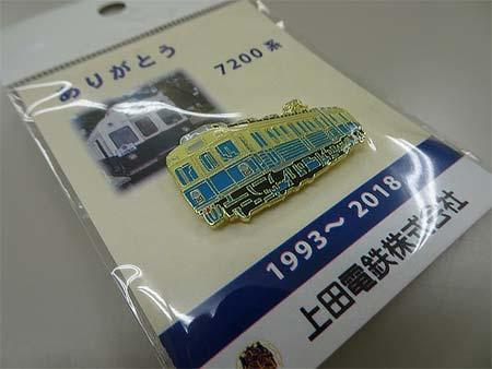 上田電鉄『ありがとう7200系「ピンバッジ」』発売