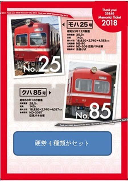 遠州鉄道「30形(モハ25号)勇退記念乗車券」など発売