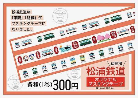 松浦鉄道,「オリジナルマスキングテープ」&「オリジナルラバーキーホルダー」発売