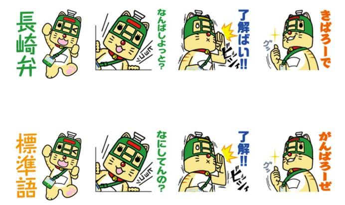 長崎電軌,公式キャラクター「ながにゃん」のLINEスタンプ第2弾を発売