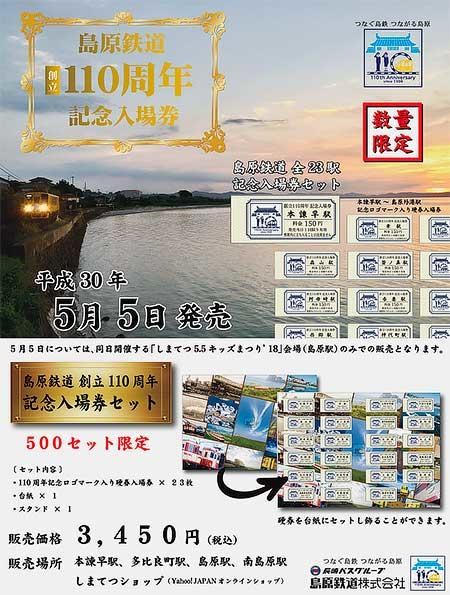 島原鉄道,「創立110周年記念グッズ」を発売