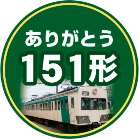 上信電鉄,クモハ151+クモハ152が5月25日をもって引退