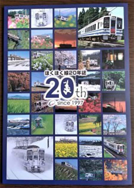 北越急行,「ほくほく線20年誌」の通信販売を開始