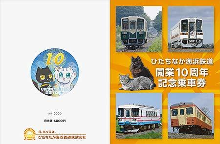 ひたちなか海浜鉄道開業10周年記念乗車券(表面)