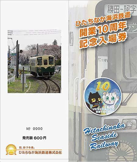 ひたちなか海浜鉄道開業10周年記念入場券(表面)