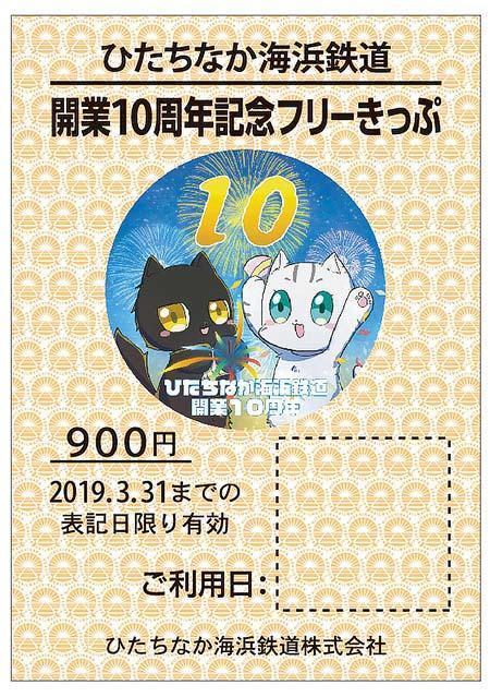 ひたちなか海浜鉄道開業10周年記念フリーきっぷ(表面)