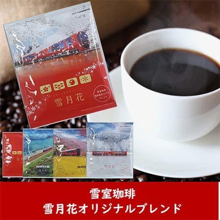 えちごトキめき鉄道「雪室珈琲雪月花オリジナルブレンド」一般発売開始