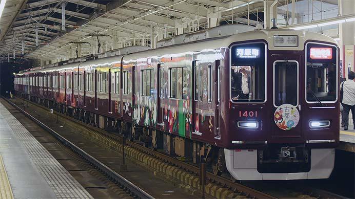 阪急1300系「古都」が通勤特急に充当される