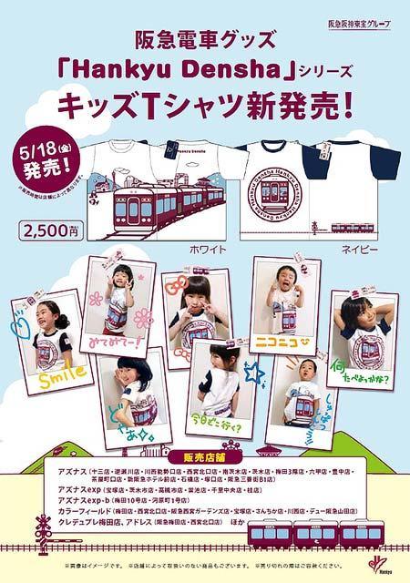 阪急,「Hanky Densha」シリーズ「キッズTシャツ」を新発売