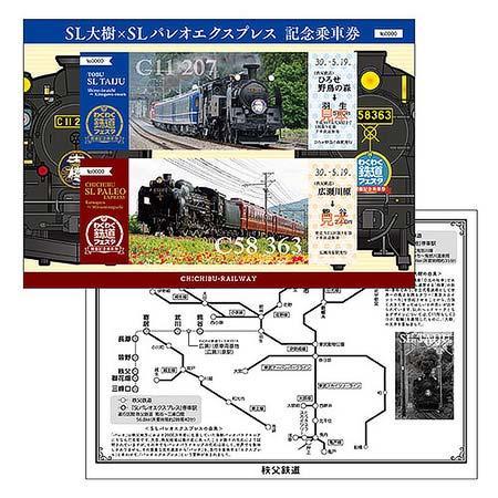 「わくわく鉄道フェスタ開催記念 SL大樹×SLパレオエクスプレス記念乗車券」のイメージ
