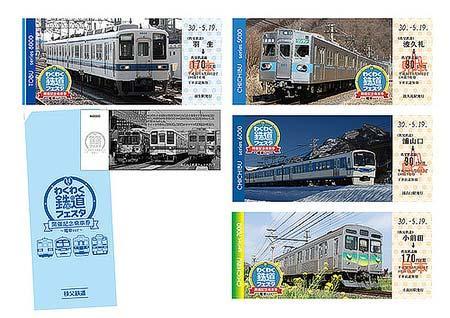 「わくわく鉄道フェスタ開催記念乗車券~電車ver~」のイメージ