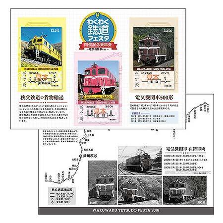 「わくわく鉄道フェスタ開催記念乗車券~電気機関車ver~」のイメージ