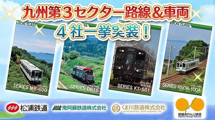 鉄道スゴロクアプリ「プラチナ・トレイン」に九州エリア第3セクター4社の車両&路線が登場