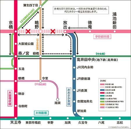5月18日・19日,おおさか東線工事にともない片町線(学研都市線)一部区間を運休