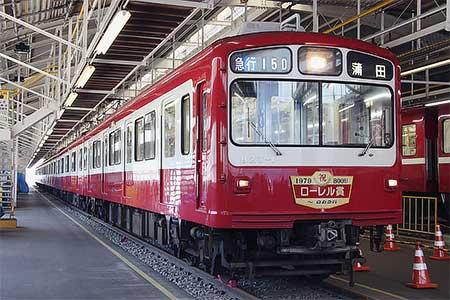 『京急ファミリー鉄道フェスタ2018』開催