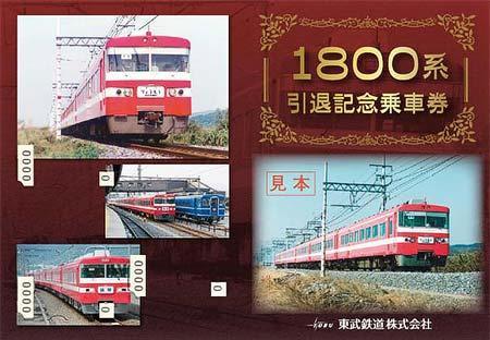 1800系引退記念乗車券(表面)