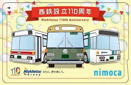 福岡地区感謝イベントで限定発売される「オリジナルニモカ」