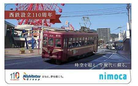 北九州地区感謝イベントで限定発売される「オリジナルニモカ」