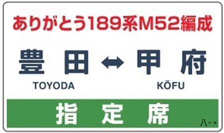 「ありがとう189系M52編成 記念プレート(裏面)」